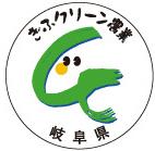岐阜クリーン農業マーク